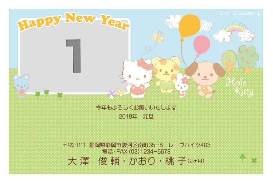 2018年(H30)年賀状デザインハローキティ-4