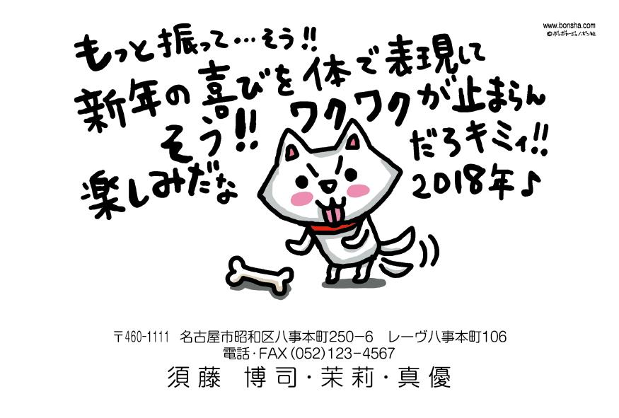 2018年(H30)年賀状デザインちびギャラリー-2