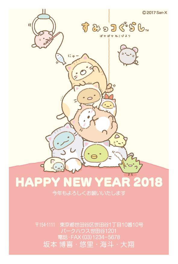 2018年(H30)年賀状デザインすみっコぐらし-1