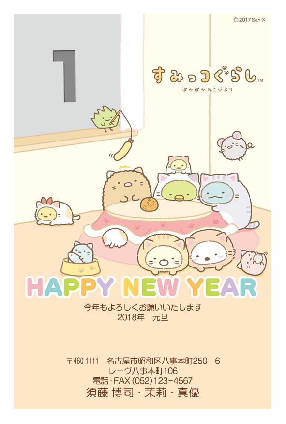 2018年(H30)年賀状デザインすみっコぐらし-3