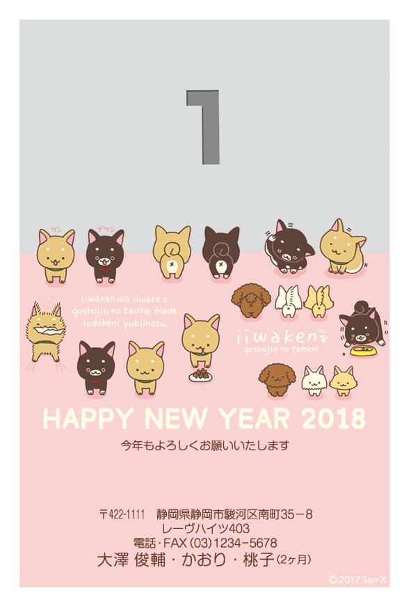 2018年(H30)年賀状デザインいいわけん-3
