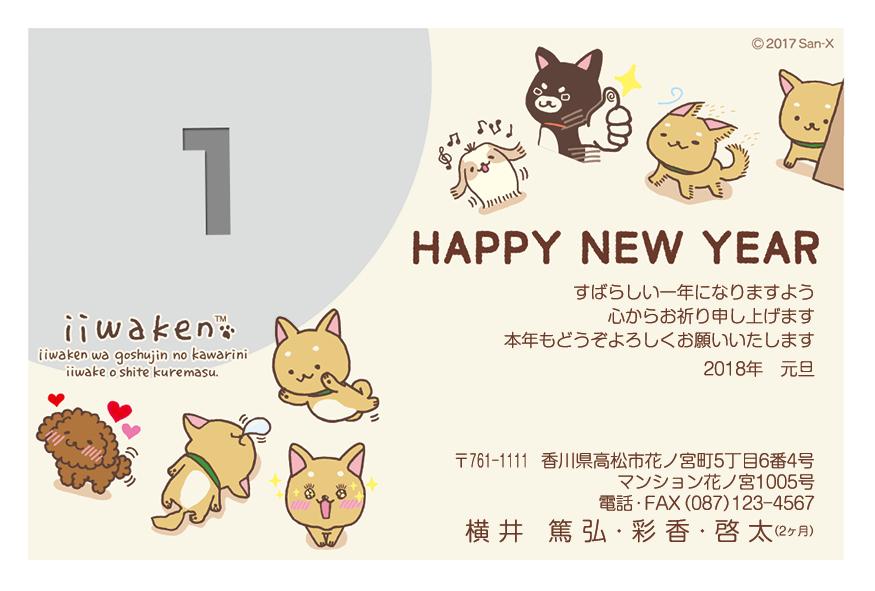 2018年(H30)年賀状デザインいいわけん-4