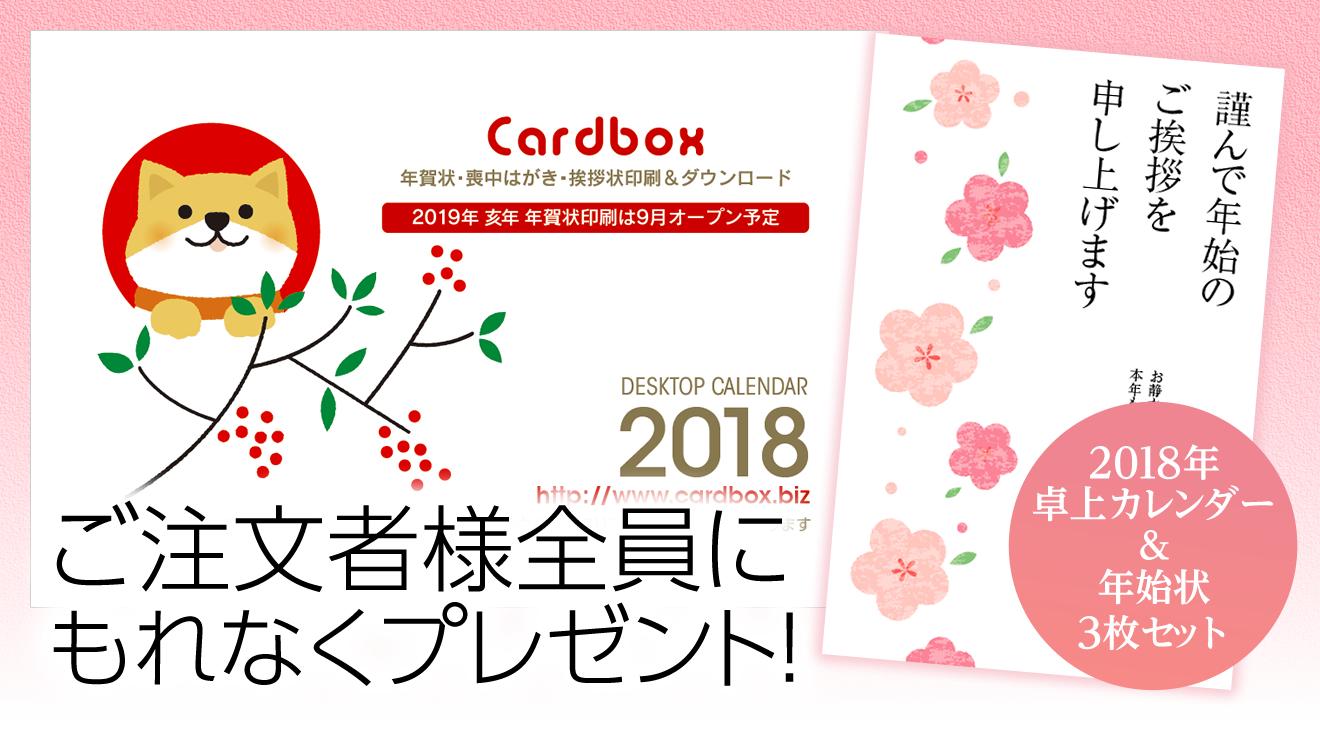 カードボックスカレンダー年始状プレゼント
