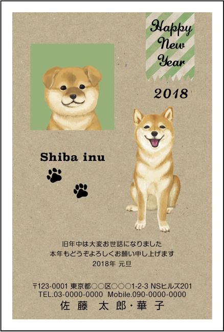 ネットスクウェア2018年賀状印刷柴犬