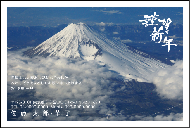 ネットスクウェア富士山デザイン特集-1
