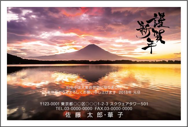 ネットスクウェア富士山デザイン特集-2