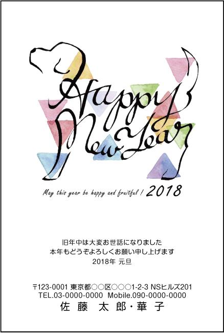 私が注文した年賀状印刷