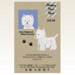 ネットスクウェア犬種別年賀状ウェスティー
