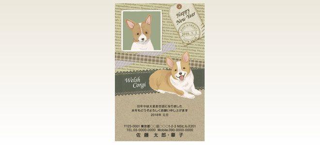 ネットスクウェア犬種別年賀状コーギー