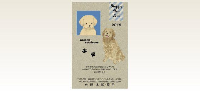 ネットスクウェア犬種別年賀状ゴールデンレトリバー