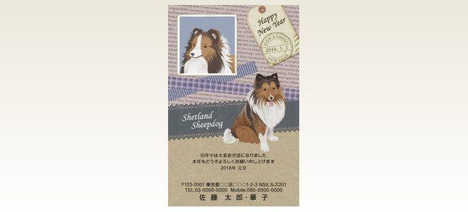 ネットスクウェア犬種別年賀状シェルティー
