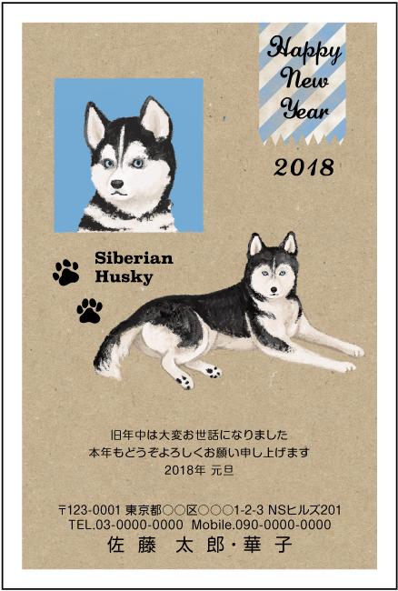 ネットスクウェア犬種別年賀状シベリアンハスキー