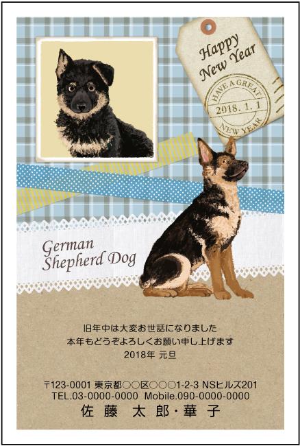ネットスクウェア犬種別年賀状ジャーマンシェパード