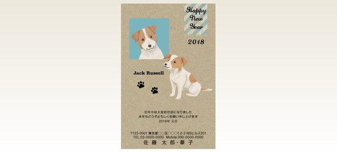 ネットスクウェア犬種別年賀状ジャックラッセル
