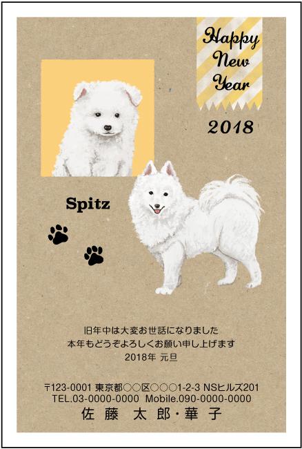 ネットスクウェア犬種別年賀状スピッツ