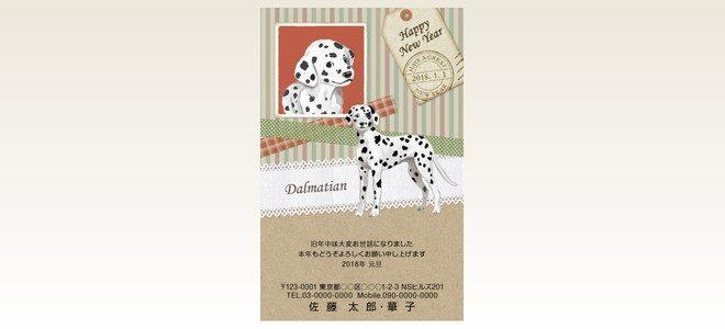 ネットスクウェア犬種別年賀状ダルメシアン