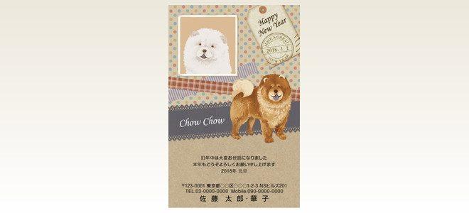 ネットスクウェア犬種別年賀状チャウチャウ