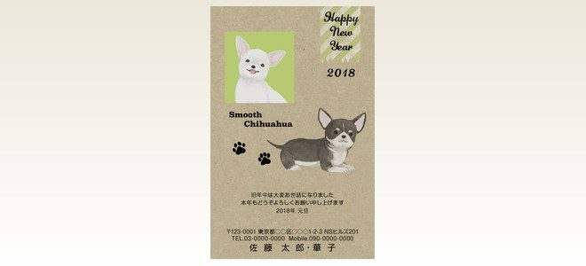 ネットスクウェア犬種別年賀状チワワ