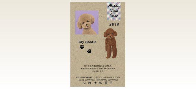 ネットスクウェア犬種別年賀状トイプードル