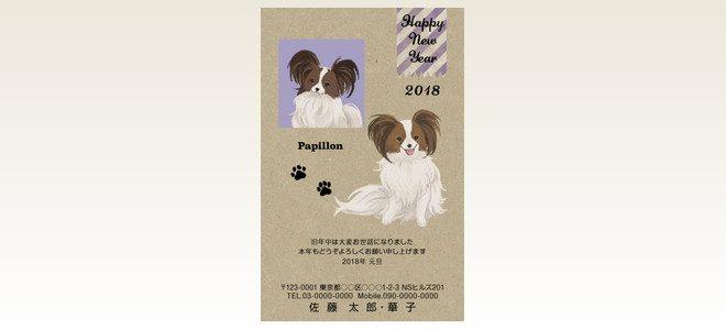 ネットスクウェア犬種別年賀状パピヨン