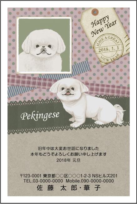 ネットスクウェア犬種別年賀状ペキニーズ