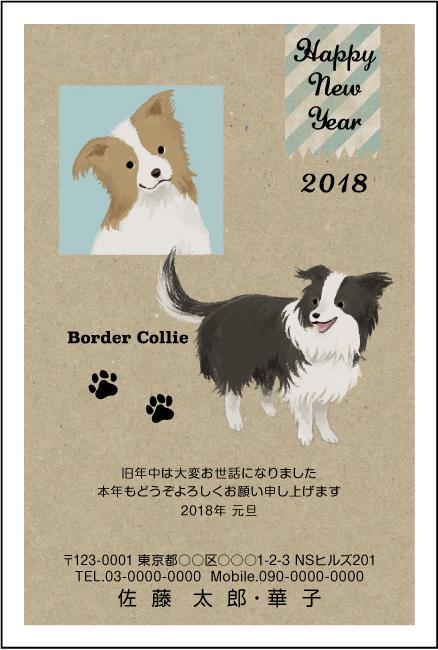ネットスクウェア犬種別年賀状ボーダーコリー