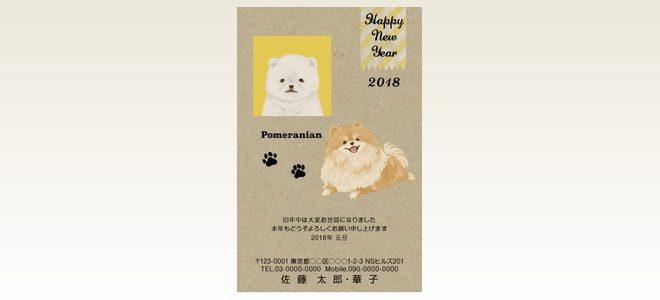 ネットスクウェア犬種別年賀状ポメラニアン