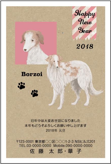 ネットスクウェア犬種別年賀状ボルゾイ