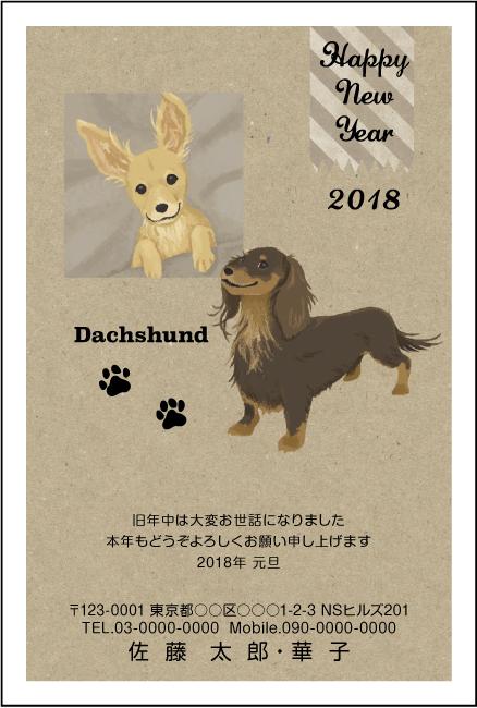ネットスクウェア犬種別年賀状ミニチュアダックス