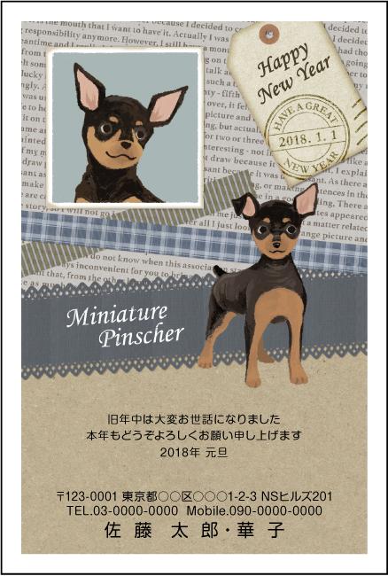 ネットスクウェア犬種別年賀状ミニチュアピンシャー