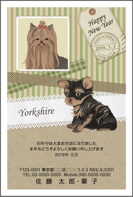 ネットスクウェア犬種別年賀状ヨークシャーテリア