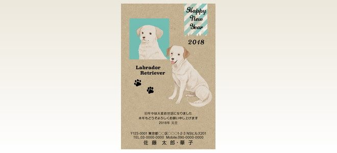 ネットスクウェア犬種別年賀状ラブラドールレトリバー