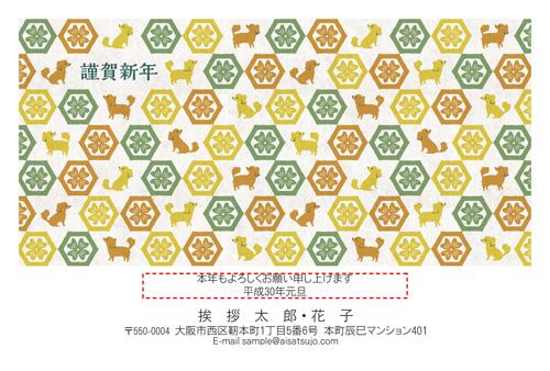 挨拶状ドットコム大人女子年賀状デザイン1-1