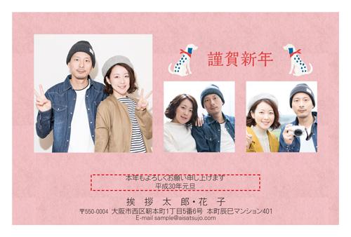 挨拶状ドットコム大人女子年賀状デザイン2-4