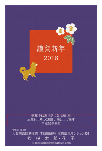 挨拶状ドットコム大人女子年賀状デザイン5-2
