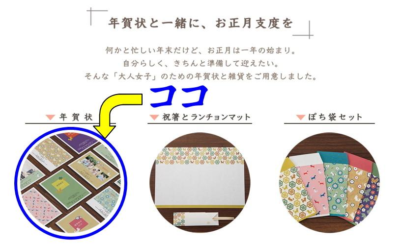 挨拶状ドットコム大人女子年賀状デザインを見る方法-4
