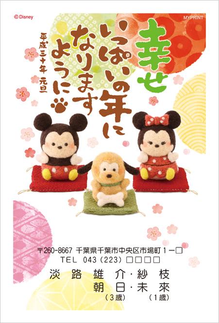 ディズニーキャラクター年賀状印刷ミッキー&ミニー1