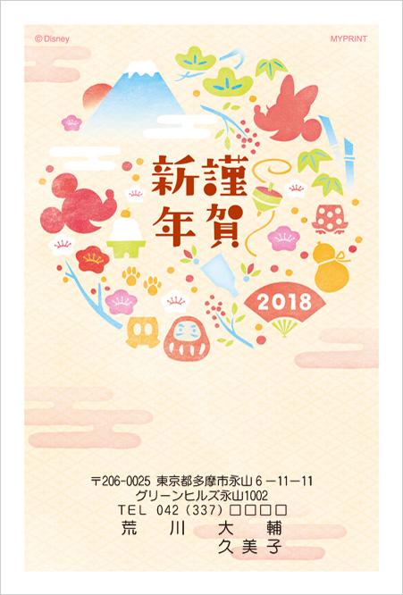 ディズニーキャラクター年賀状印刷ミッキー&ミニー2