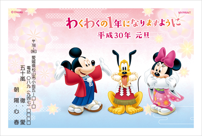 ディズニーキャラクター年賀状印刷ミッキー&ミニー3