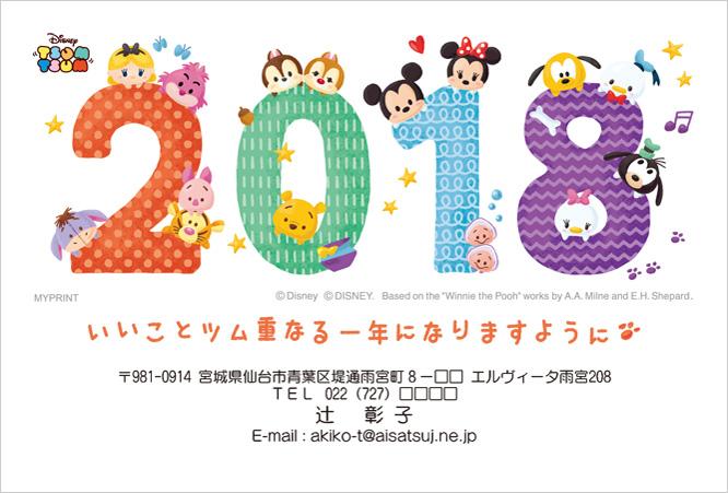 ディズニーキャラクター年賀状印刷ミッキー&ミニー4