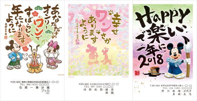 ディズニーキャラクター年賀状印刷ミッキー&ミニー