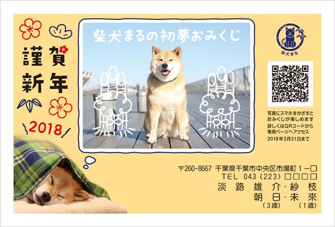 2018年柴犬まるデザイン年賀状印刷-7