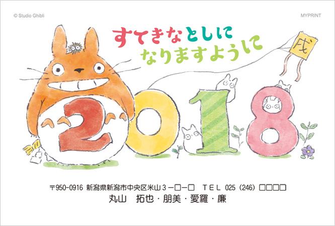 いんさつどっとねっとジブリがいっぱい2018年(H30年)年賀状印刷-3
