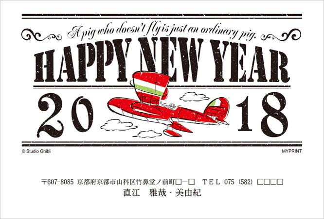 いんさつどっとねっとジブリがいっぱい2018年(H30年)年賀状印刷-4