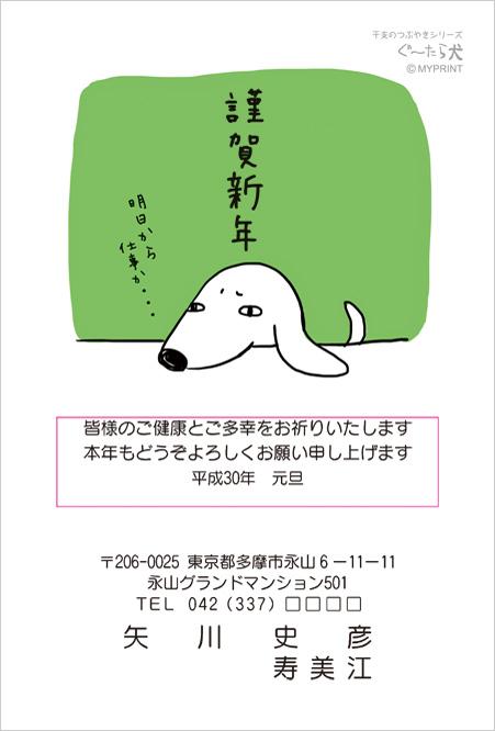 いんさつどっとねっとぐ~たら犬デザイン-2