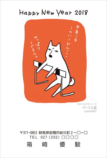 いんさつどっとねっとぐ~たら犬デザイン-4