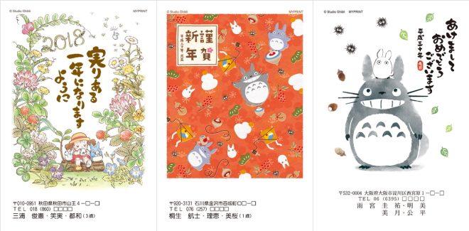 2018年(H30年)ジブリがいっぱい年賀状印刷