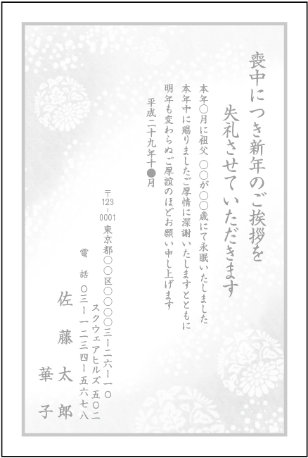 ネットスクウェア薄墨風デザイン白黒-1