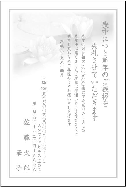 ネットスクウェア薄墨風デザイン白黒-2