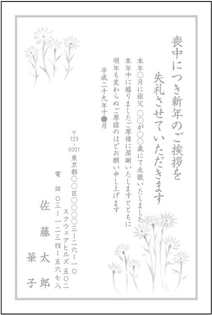 ネットスクウェア薄墨風デザイン白黒-3